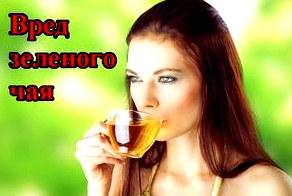Вред зеленого чая | Чаепедия