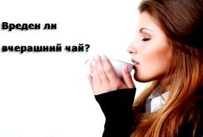 Вчерашний чай. Вредно ли его пить?