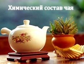 Химический состав чая  Все о чае - Чаепедия