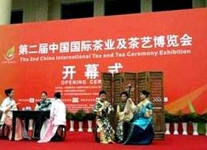 Пекинская чайная выставка — Две тысячи двенадцать